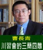 曹長青:川習會的三簡四雕 -台灣e新聞