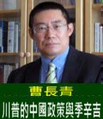 曹長青:川普的中國政策與季辛吉-台灣e新聞