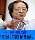 《金恆煒專欄》「司改會」不要淪為「反動會」!-台灣e新聞