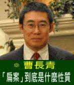 曹長青:「扁案」到底是什麼性質- 台灣e新聞