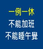 一例一休 不能加班 不能睡午覺-◎蔡田-台灣e新聞