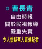 自由時報關於民視報導嚴重失實,令人懷疑有人買通記者-◎曹長青 -台灣e新聞