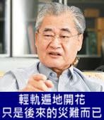 毛治國:輕軌遍地開花 只是後來的災難而已-台灣e新聞