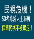 五十名綠營人士聯署:打一場台灣價值的保衛戰-台灣e新聞