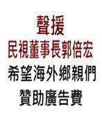 聲援民視董事長郭倍宏 希望海外鄉親們贊助廣告費 -台灣e新聞