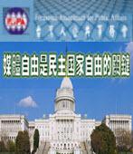 媒體自由是民主國家自由的關鍵 -台灣e新聞