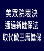 美眾院表決通過新健保法 取代歐巴馬健保-台灣e新聞