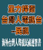海外台灣人聲援民視聯署書 -台灣e新聞
