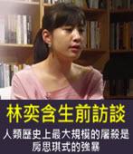 林奕含生前訪談『人類歷史上最大規模的屠殺是房思琪式的強暴』-台灣e新聞