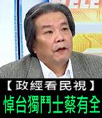 【政經看民視】 悼台獨鬥士蔡有全 -台灣e新聞