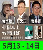 金恆煒、彭文正、曹長青巡迴演講(聲援民視暨新書發表會) - 台灣e新聞