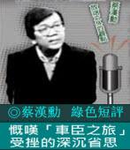 慨嘆「車臣之旅」受挫的深沉省思∣◎蔡漢勳∣台灣e新聞
