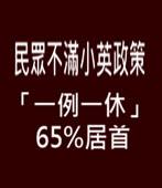民眾不滿小英政策 「一例一休」65%居首-台灣e新聞