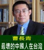 曹長青:最壞的中國人在台灣 -台灣e新聞