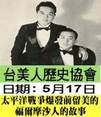 5月17日台美人歷史協會史料展-台灣e新聞