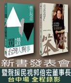 聲援民視暨汪笨湖紀念文集新書發表會 - 台灣e新聞