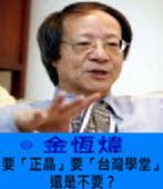 《金恆煒專欄》要「正晶」要「台灣學堂」,還是不要?-台灣e新聞