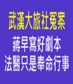 武漢大旅社冤案 蔣早寫好劇本 法醫只是奉命行事-台灣e新聞