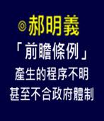 郝明義 : 「前瞻條例」產生的程序不明,甚至不合政府體制-台灣e新聞