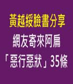 黃越綏臉書分享 : 網友寄來阿扁「惡行惡狀」35條 -台灣e新聞