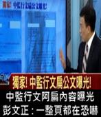 中監行文阿扁內容曝光 彭文正 : 一整頁都在恐嚇 -台灣e新聞