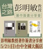 2017年5月21日彭明敏教授 著作簽書分享會【台中場】 -台灣e新聞