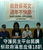 守護民主平台公布網路民調 蔡政府滿意度僅18趴 -台灣e新聞