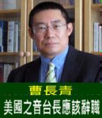 曹長青:美國之音台長應該辭職-台灣e新聞