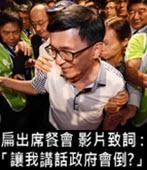 扁出席餐會 影片致詞 : 讓我講話政府會倒? -台灣e新聞