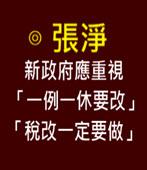 新政府應重視 「一例一休要改」、「稅改一定要做」-台灣e新聞