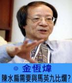 陳水扁需要與馬英九比爛? -◎ 金恆煒 -台灣e新聞
