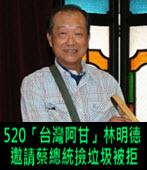 520「台灣阿甘」林明德邀請蔡總統撿垃圾被拒-台灣e新聞