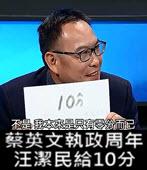 蔡英文執政周年 汪潔民給10分-台灣e新聞
