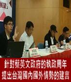 針對蔡英文政府的執政周年,提出台灣國內、國外情勢的建言 -台灣e新聞