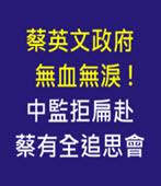 蔡英文政府無血無淚 ! 中監拒扁赴蔡有全追思會 -台灣e新聞
