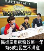 民進黨重返執政第一年 有6成2民眾不滿意 -台灣e新聞