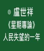 《星期專論》人民失望的一年 -◎盧世祥-台灣e新聞