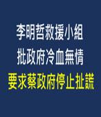 李明哲救援小組批政府冷血無情 要求蔡政府停止扯謊-台灣e新聞