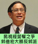 民視經營權之爭 郭倍宏大勝反郭派-台灣e新聞