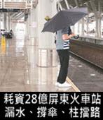 耗資28億屏東火車站 漏水、撐傘、柱擋路-台灣e新聞