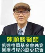 凱達格蘭基金會晚宴醫療行程的歷史記實 -◎陳順勝醫師-台灣e新聞