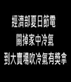 經濟部夏日節電 關掉家中冷氣 到大賣場吹冷氣有獎拿-台灣e新聞