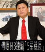 傅崑萁8連霸「5星縣長」(《ETNEWS新聞雲》獨家專訪)-台灣e新聞