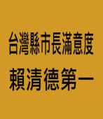 台灣縣市長滿意度 賴清德第一 - 台灣e新聞