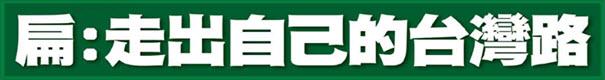 扁:走出自己的台灣路 -台灣e新聞