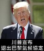 川普宣布 退出巴黎氣候協定 -台灣e新聞