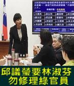 邱議瑩要林淑芬勿修理綠官員 網嗆:罷昌後換罷邱-台灣e新聞