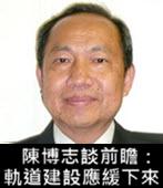 陳博志談前瞻:軌道建設應緩下來-台灣e新聞