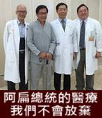 阿扁總統的醫療我們不會放棄 -◎陳順勝醫師-台灣e新聞