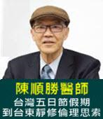 台灣五日節假期到台東靜修倫理思索 -◎陳順勝醫師-台灣e新聞